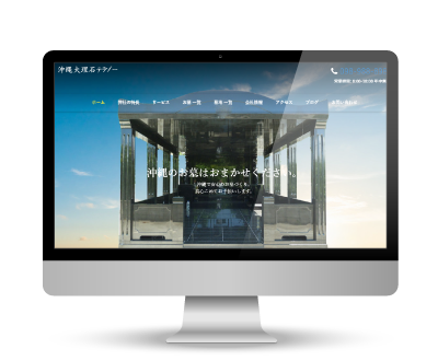 株式会社沖縄大理石テラゾーのトップページ画像