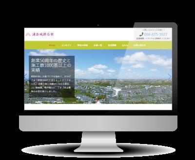 浦添城跡石材のトップページ画像