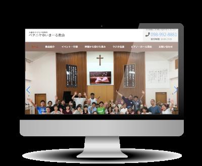 ベタニヤゆいまーる教会のトップページ画像